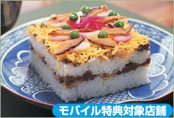 出典:http://www.odakyu-dept.co.jp/shinjuku/kyoto/index.html