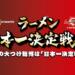 大つけ麺博新宿2018のアクセスや混雑状況、前売り券購入やおすすめ注目ラーメンラーメンを紹介!